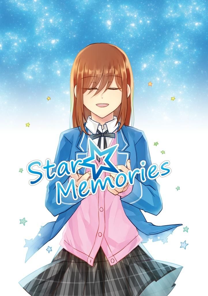 Star☆Memories