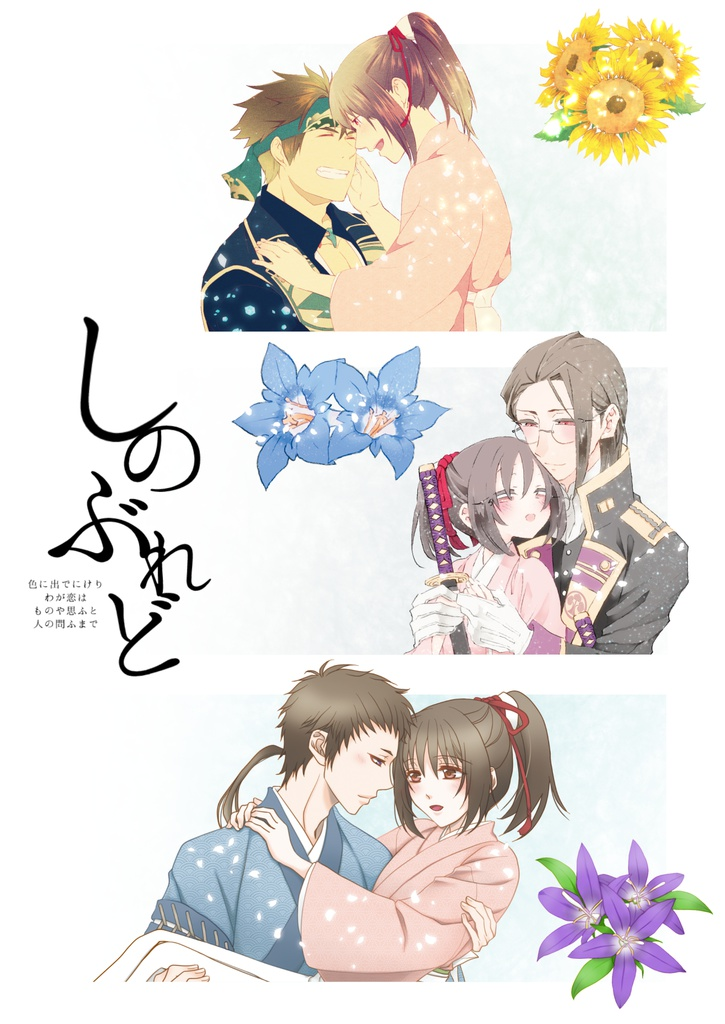 昇格組×千鶴合同誌 「しのぶれど」