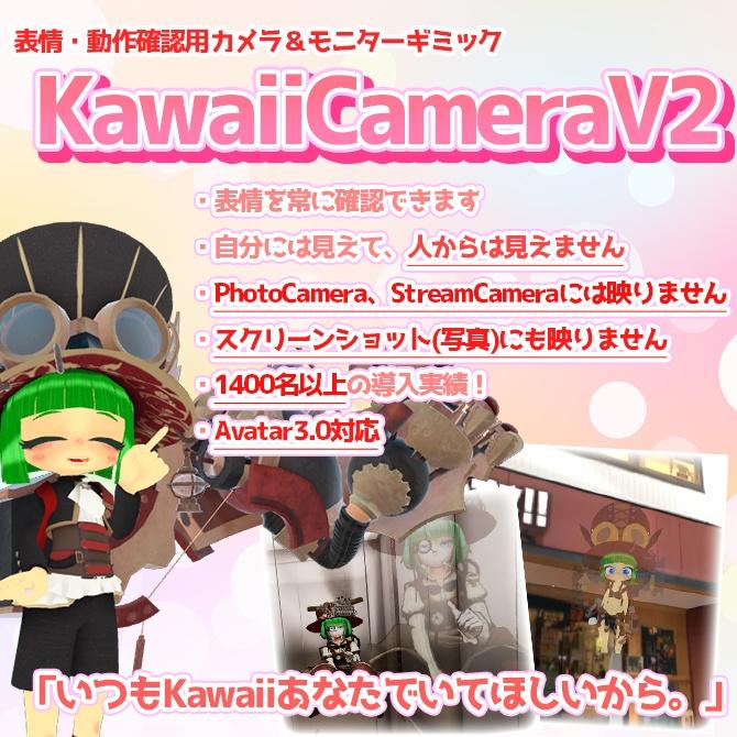 表情&動作確認用カメラモニター「KawaiiCameraV2」