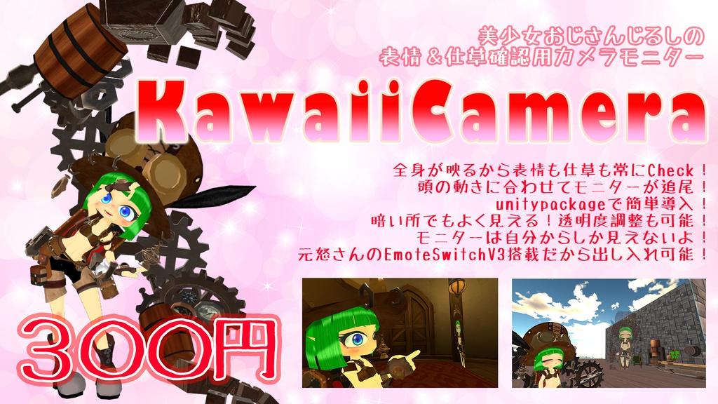 表情&仕草確認用カメラモニター「KawaiiCamera」