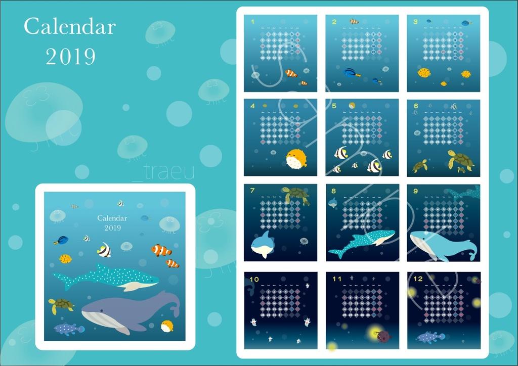 海のいきものカレンダー