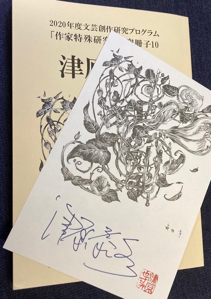 津原泰水直筆サイン入り握手券(付録:作家特殊研究冊子)/完売しました。今後の入荷はありません。