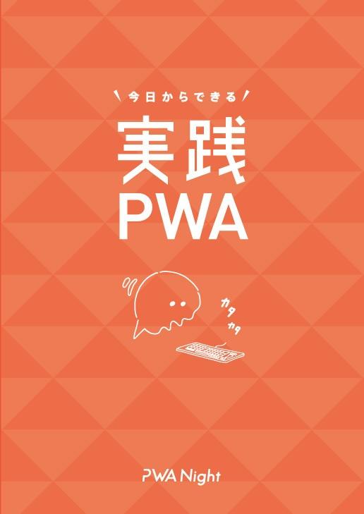実践PWA