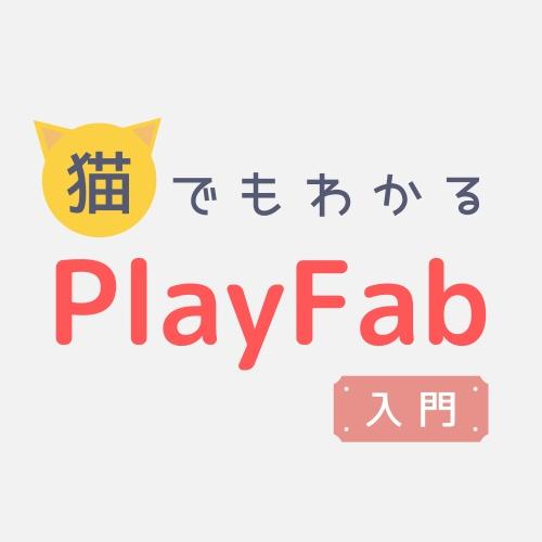 猫でもわかるPlayFab入門 〜君もPlayFabマスターに!〜