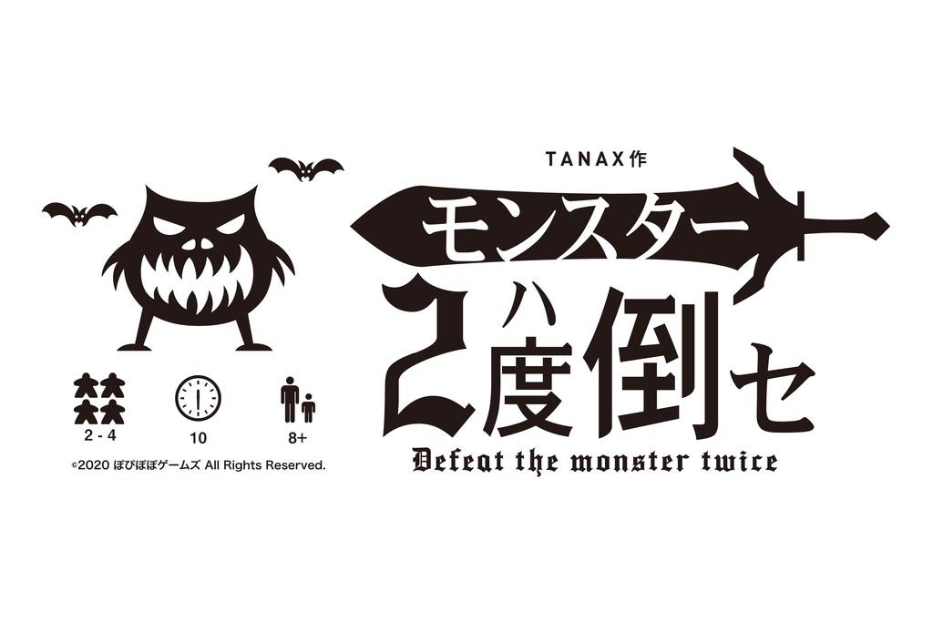 モンスターハ2度倒セ | Defeat the monster twice