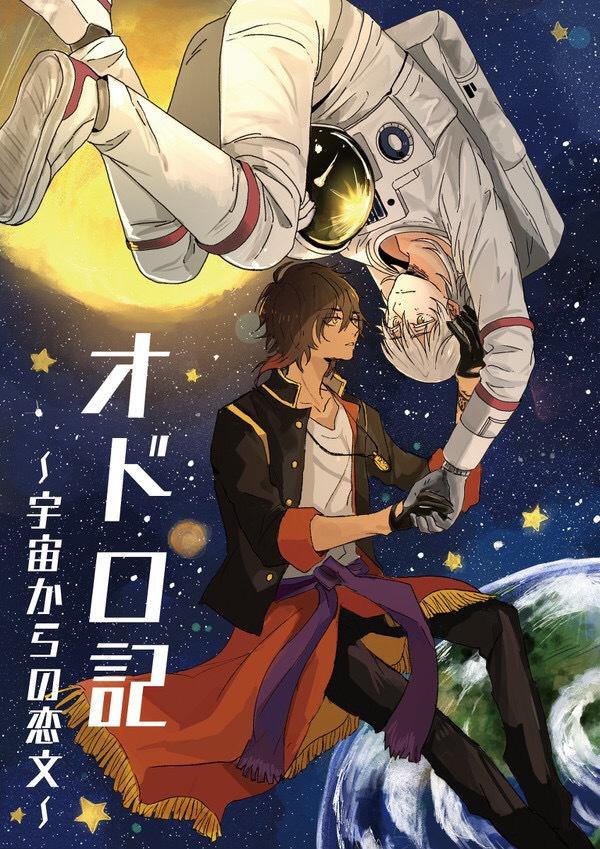 オドロ記〜宇宙からの恋文〜