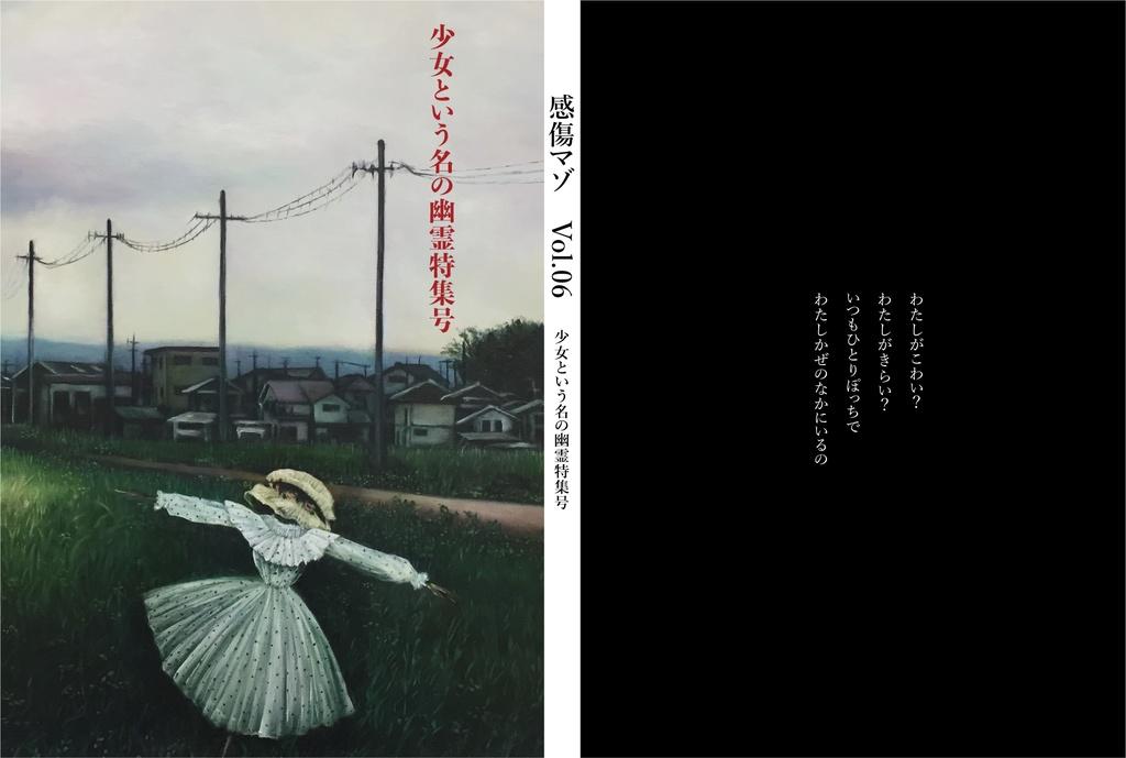 感傷マゾvol.06『少女という名の幽霊特集号』【紙版】
