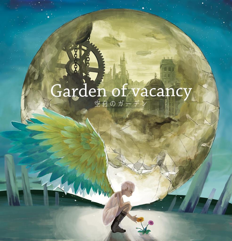 Garden of vacancy 空白のガーデン