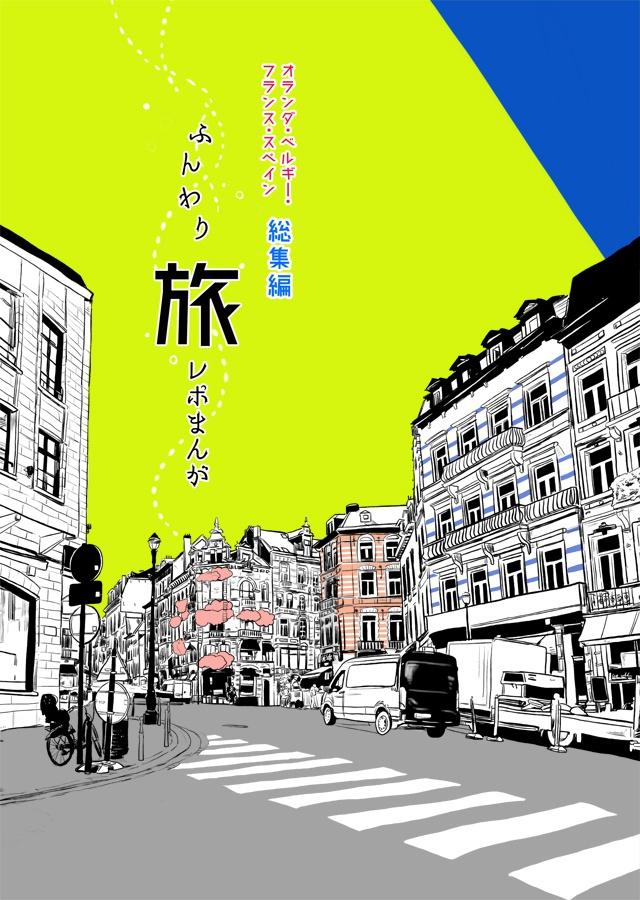 【DL版】ふんわり旅レポまんが オランダ・ベルギー・フランス・スペイン総集編