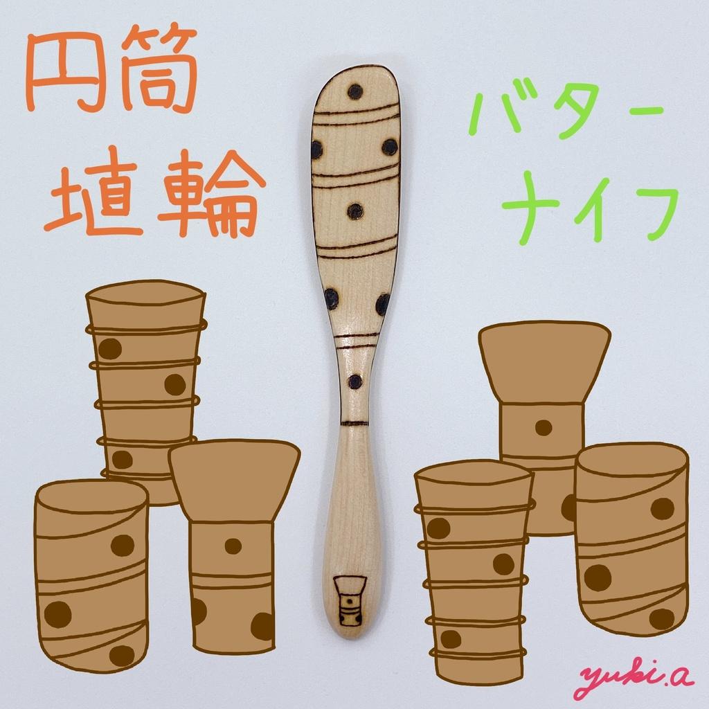 【バターナイフ】円筒埴輪