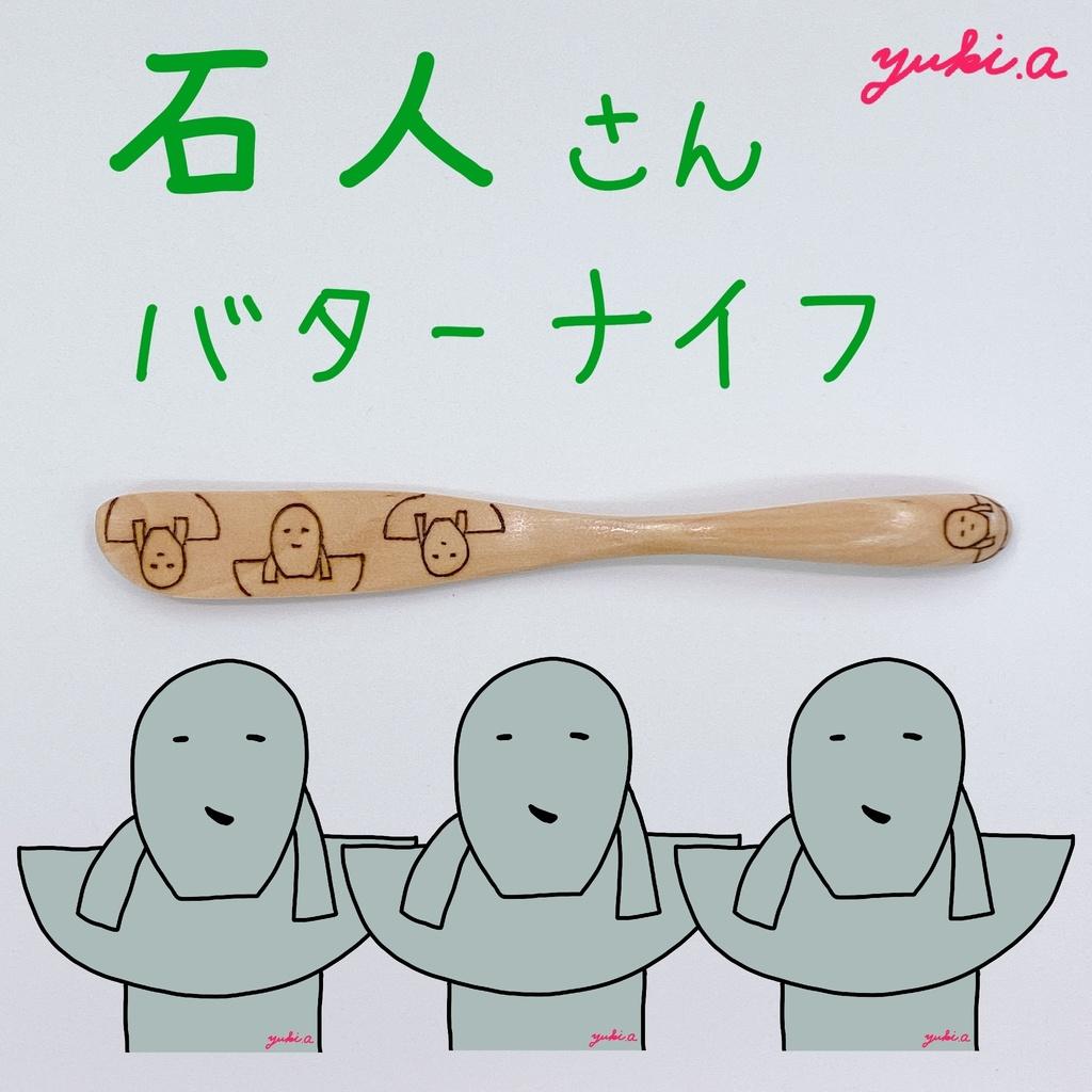 【バターナイフ】石人さん