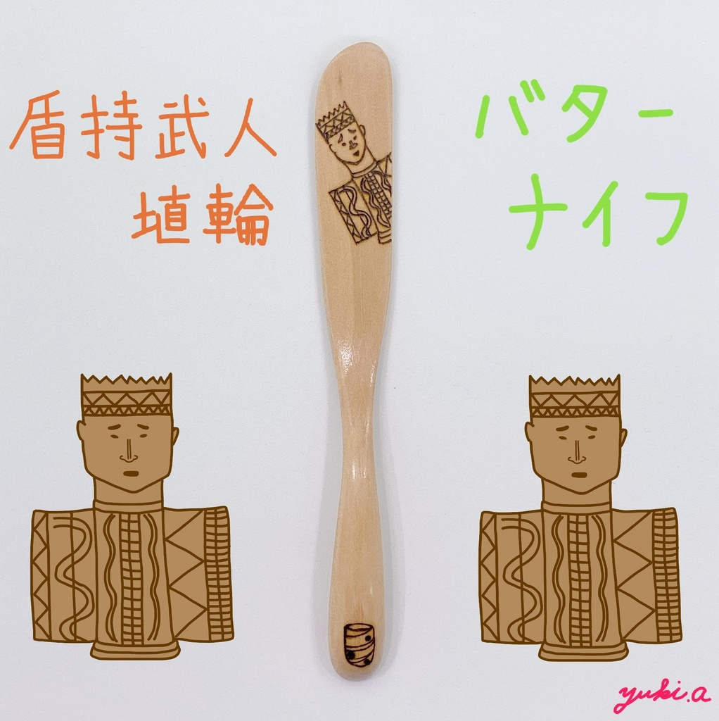 【バターナイフ】盾持武人埴輪さん