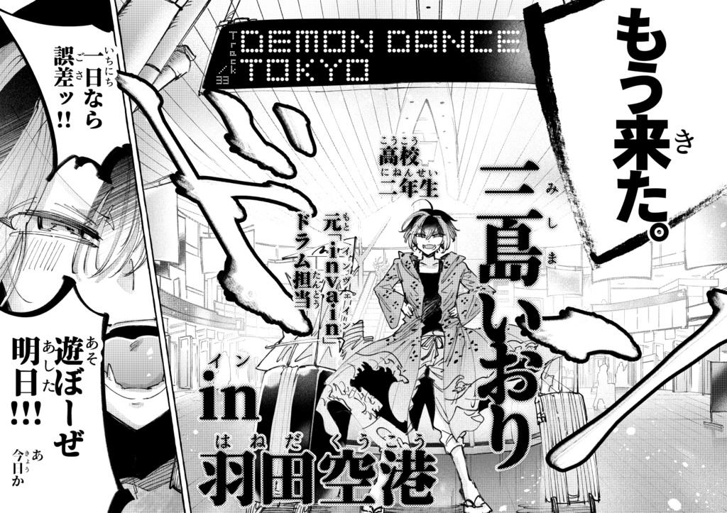 ロッキンニュー!!! Disc.2 DEMON DANCE TOKYO