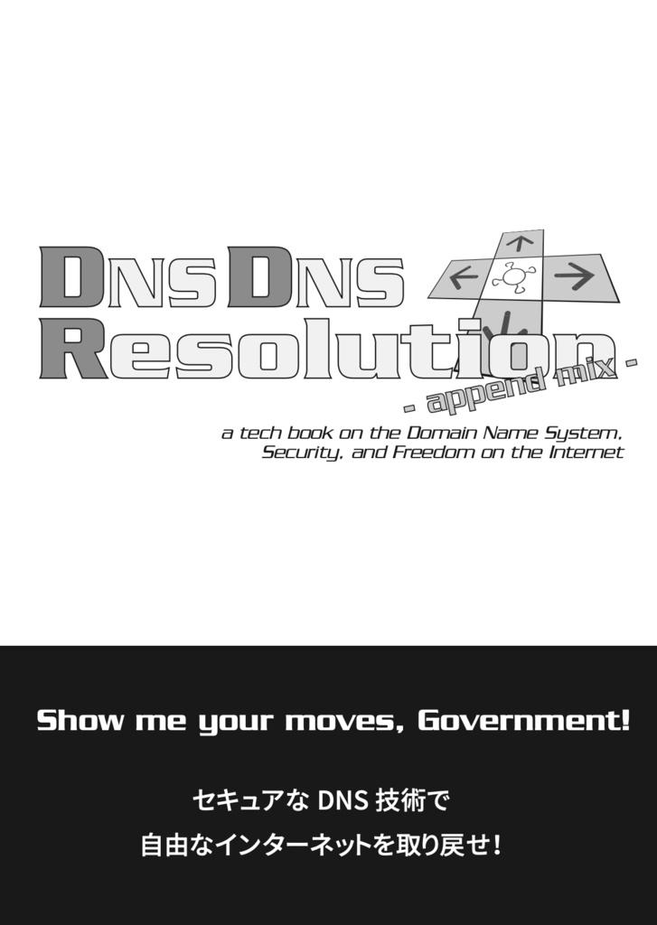 【電子版】DNSDNS Resolution -append mix-