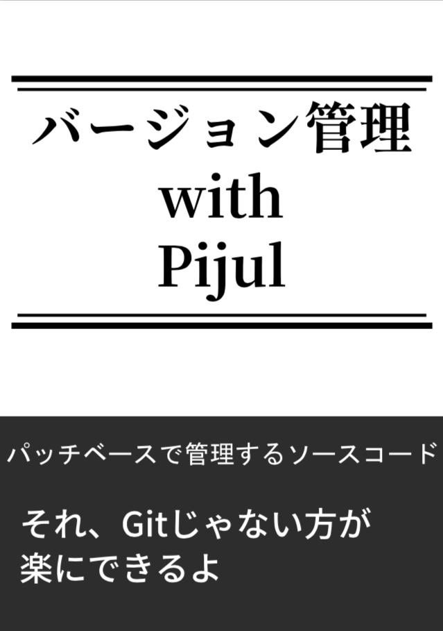 【電子版】バージョン管理 with Pijul