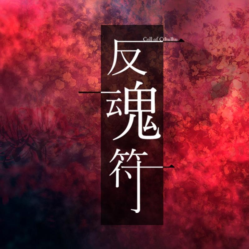 【CoCシナリオ】反魂符