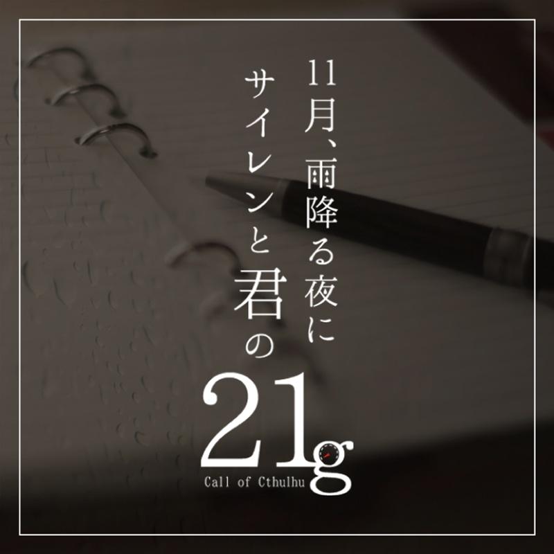 【CoCシナリオ】11月、雨降る夜にサイレンと君の21g