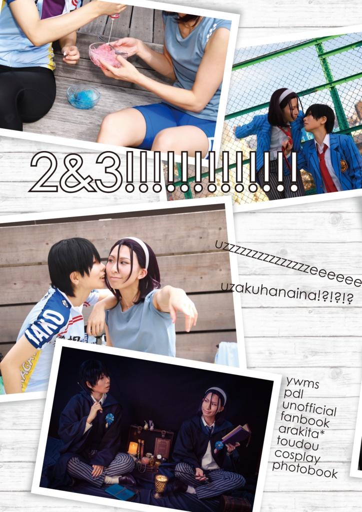 荒東写真集『2&3!!!!!!!!!!!!!!!』