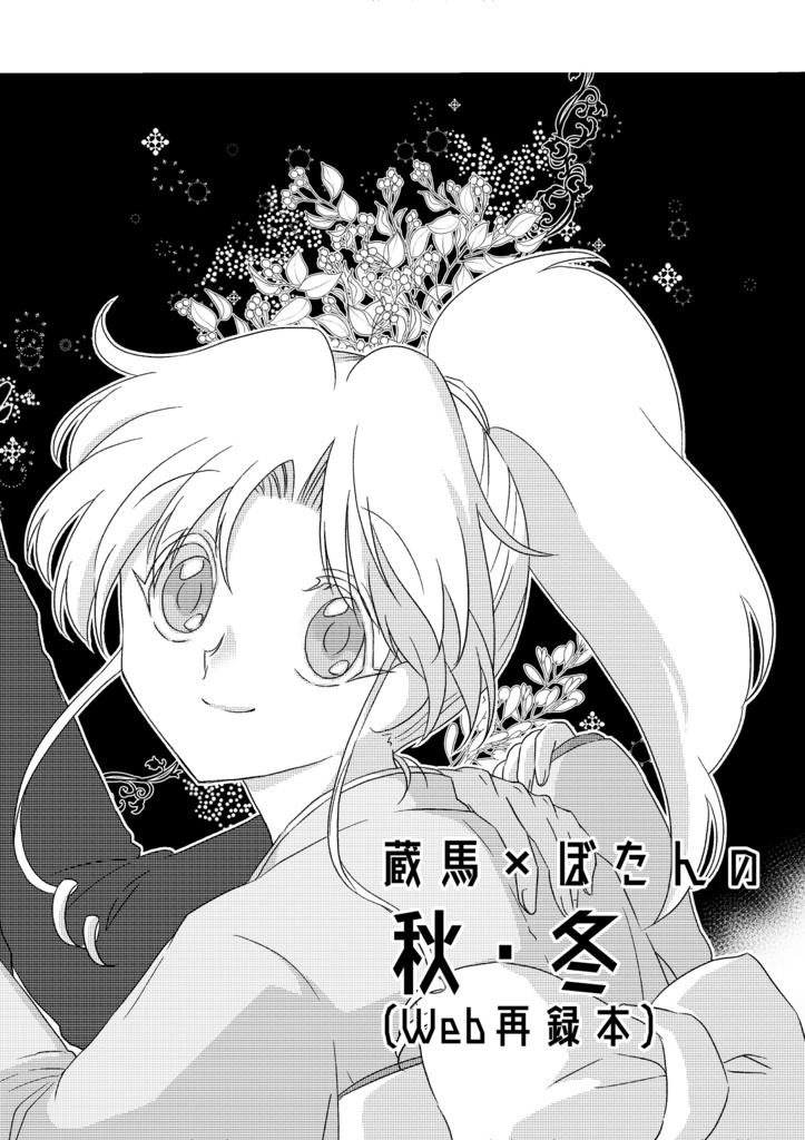 【11/17 新刊(Web再録コピ本)】蔵馬×ぼたんの秋・冬