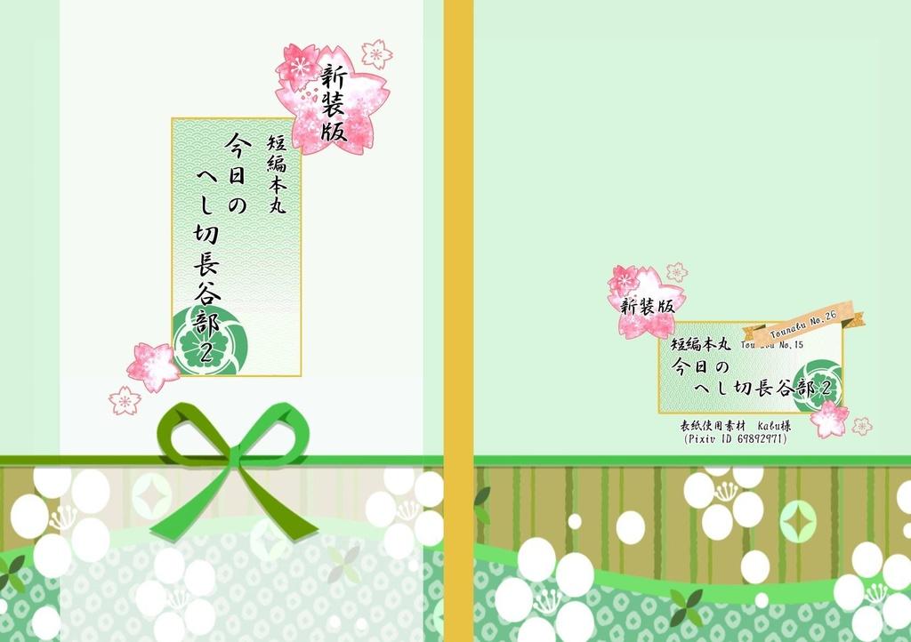 新装版 短編本丸今日のへし切長谷部2