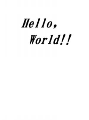 (小説)【Hello,World!!】(むつたぬ)