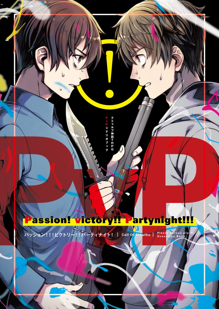 【DL版】CoCPvPシナリオ集「Passion! victory!! Partynight!!!」