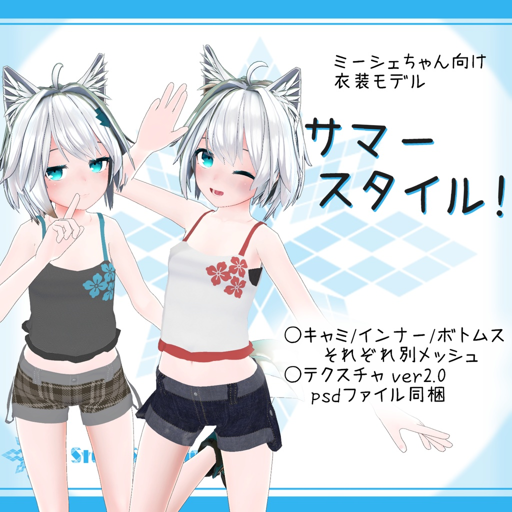 「ミーシェ」用衣装モデル 『サマースタイル! キャミソール&ショートパンツ』 v2.0