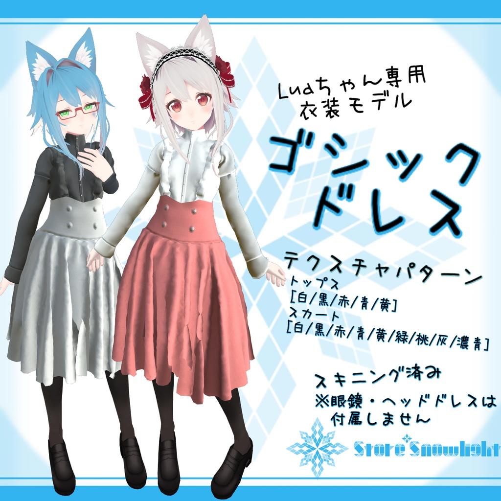 「Lua」用衣装モデル 『ゴシックドレス』v1.1