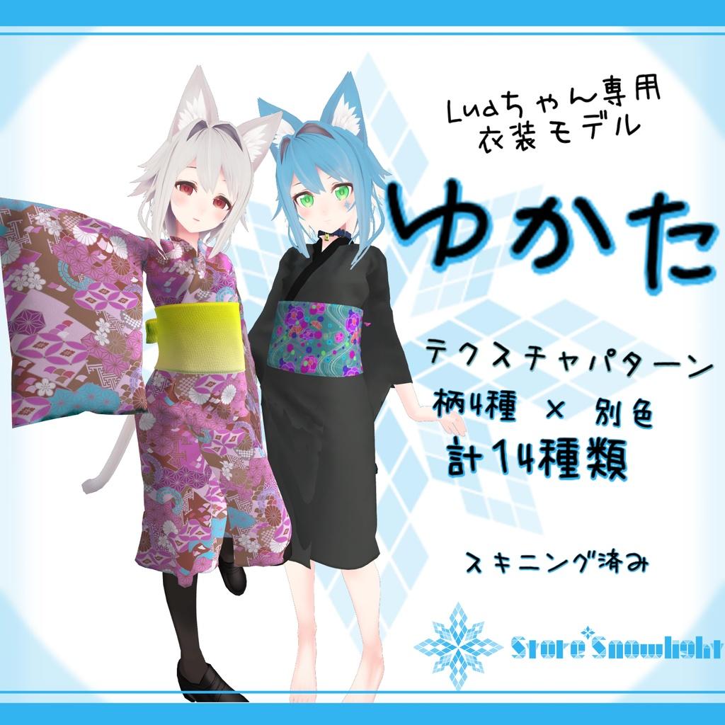 「Lua」用衣装モデル 『ゆかた』
