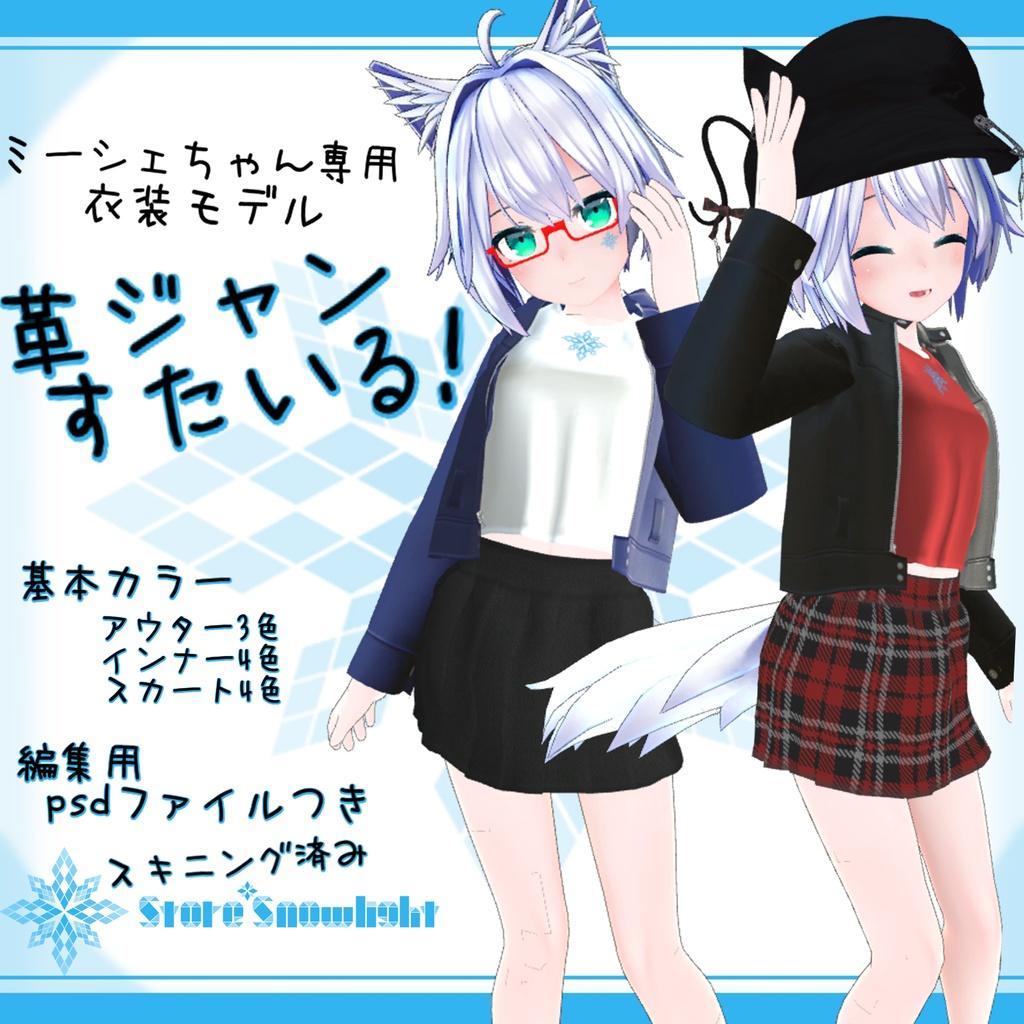 「ミーシェ」用衣装モデル 『革ジャンすたいる!』