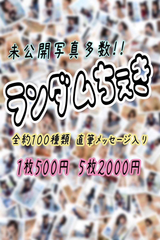 ランダムちぇき 5枚セット(送料無料)