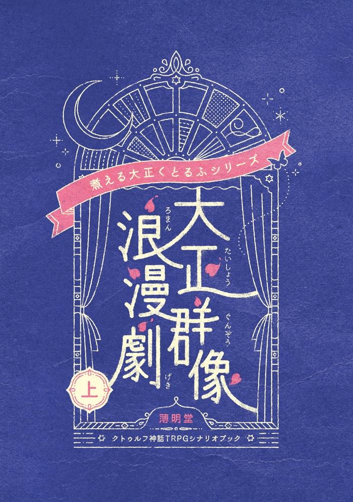 【CoCシナリオ】煮える大正くとるふシリーズ 大正群像浪漫劇<上>