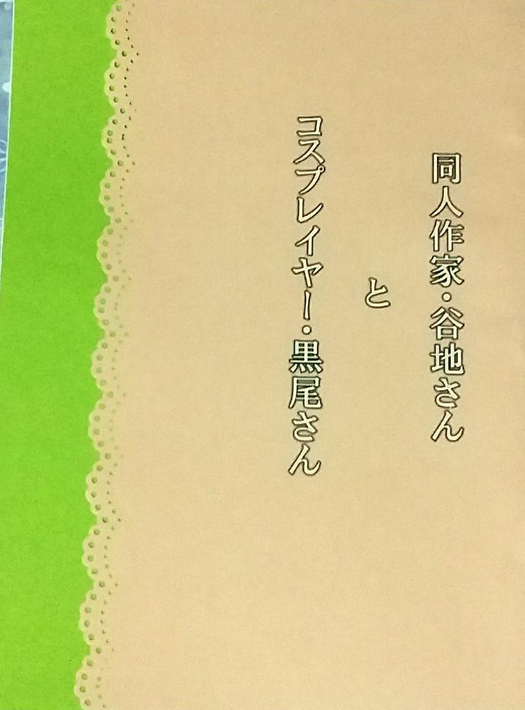 【クロやち】同人作家・谷地さんとコスプレイヤー・黒尾さん