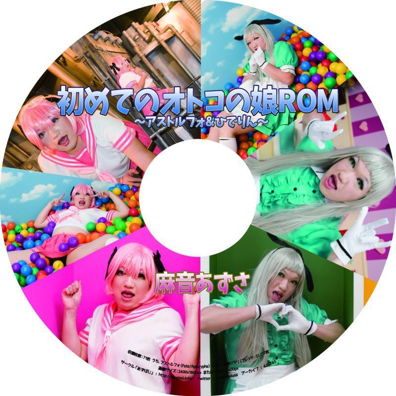初めてのオトコの娘ROM ~アストルフォ&ひでりん~【CD-ROM】
