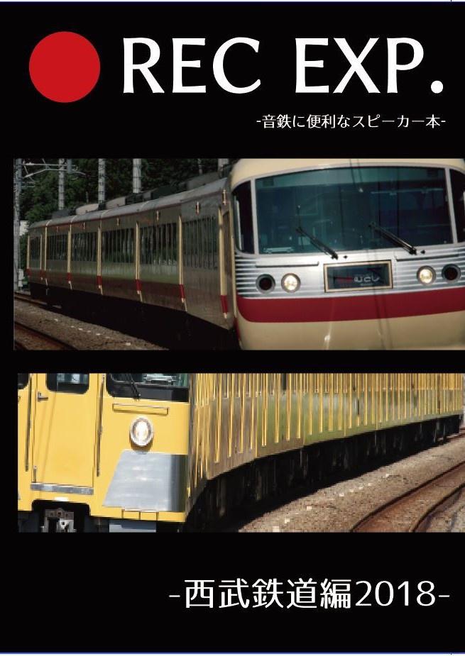 [紙書籍版] REC EXP. -西武鉄道編2018-