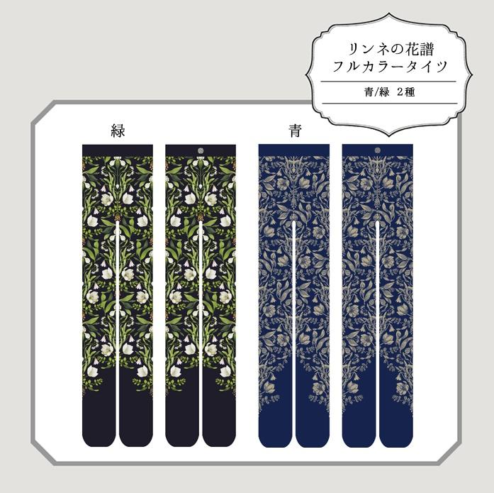 リンネの花譜タイツ/フルカラー