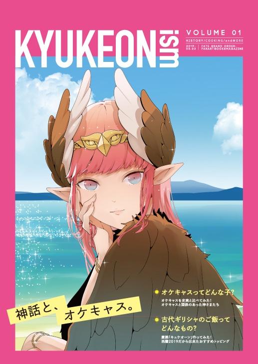 KYUKEONism(マスキングシール付)
