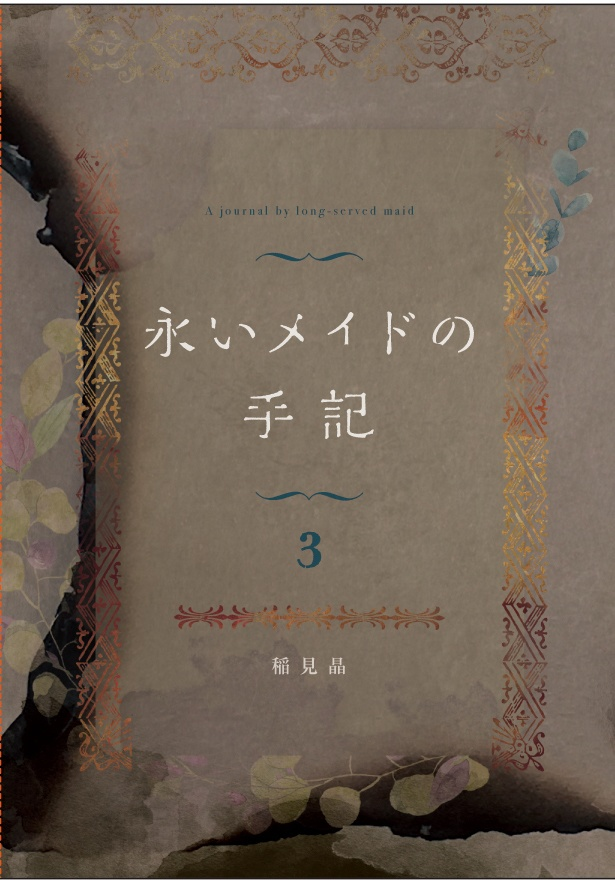 永いメイドの手記 (3)【本編完結】