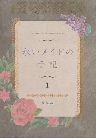『永いメイドの手記』第1巻