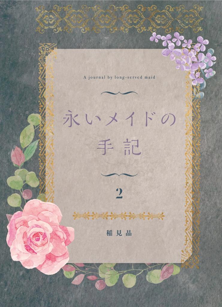 『永いメイドの手記』第2巻
