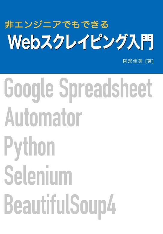 非エンジニアでもできる Webスクレイピング入門