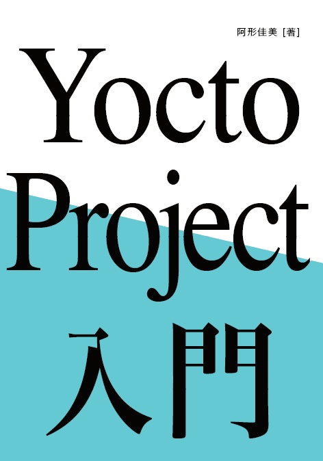 Yocto Project 入門