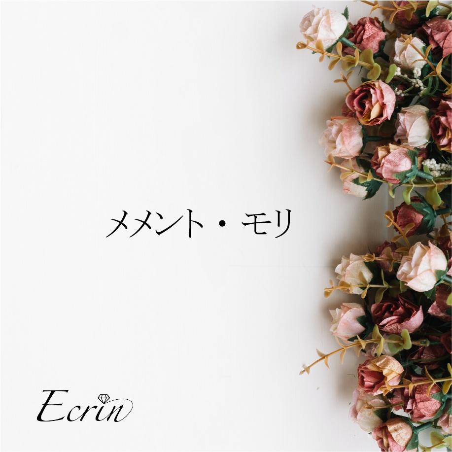 メメント・モリ【CD】