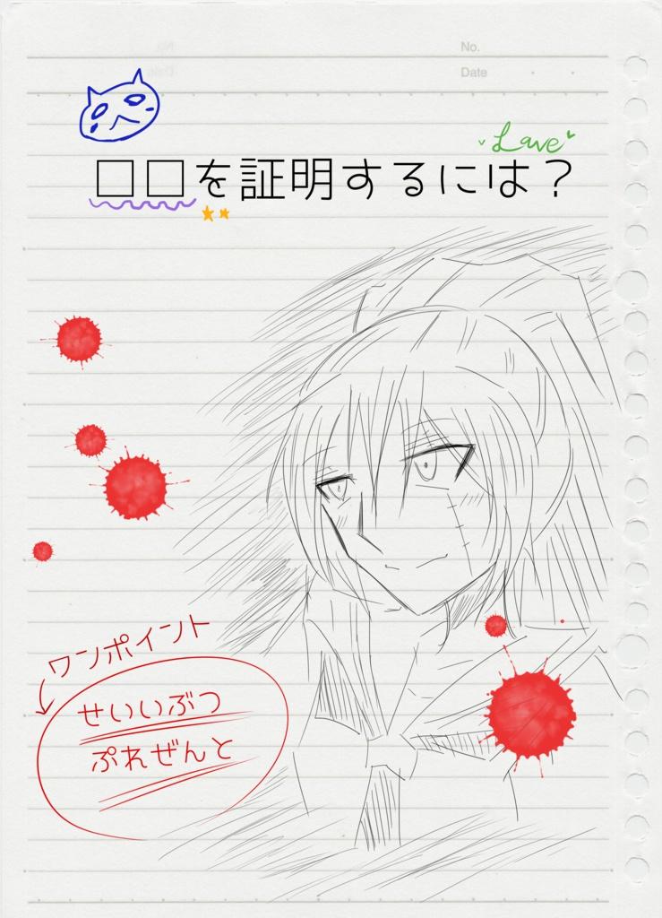 □□を証明するには?