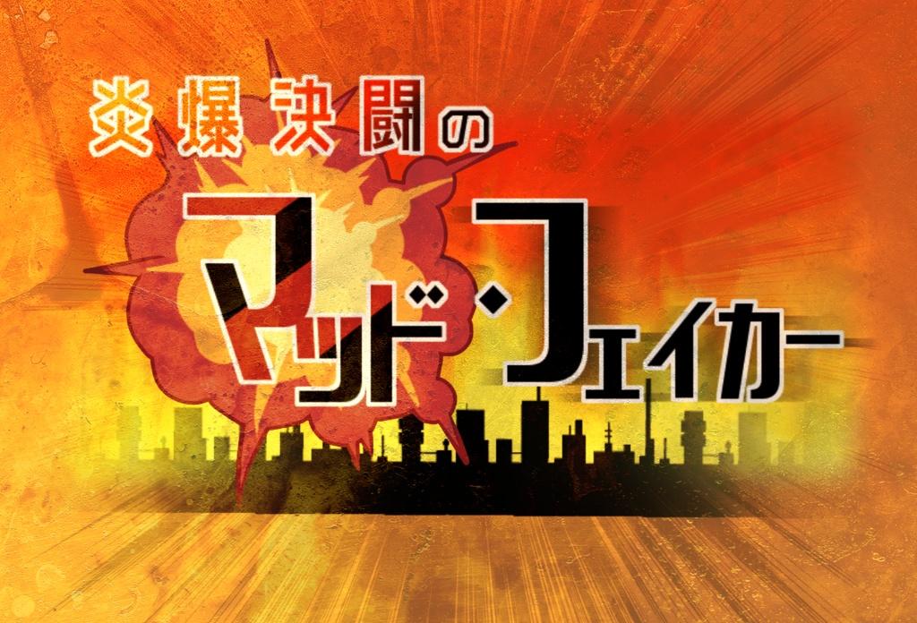 CoCシナリオ【炎爆決闘のマッド・フェイカー】