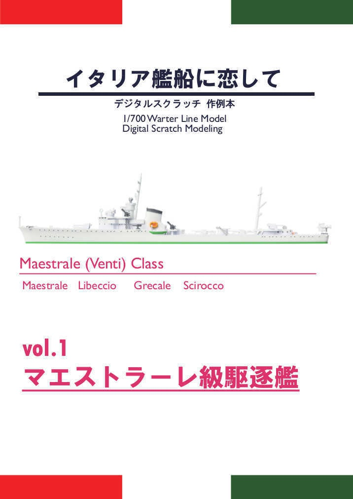 イタリア艦船に恋して vol.1 マエストラーレ級駆逐艦