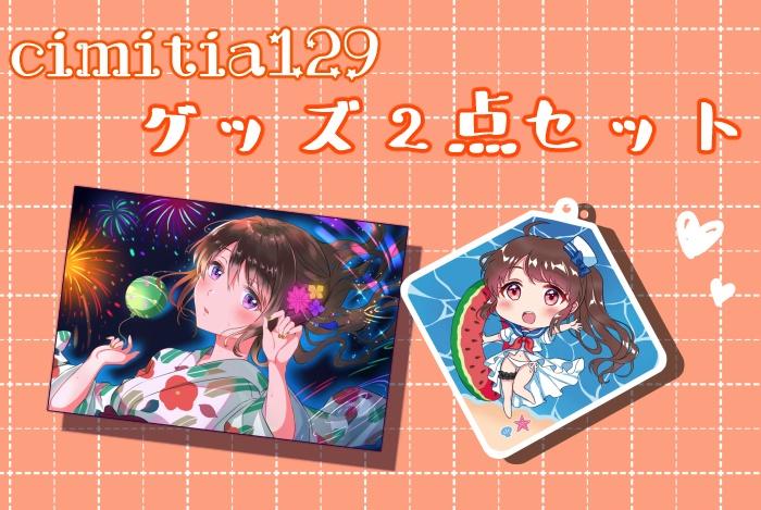 【コミティア129】グッズ2点セット