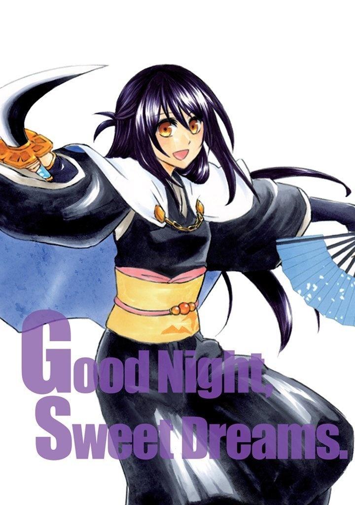 【夢漫画】Good night, Sweet dreams.