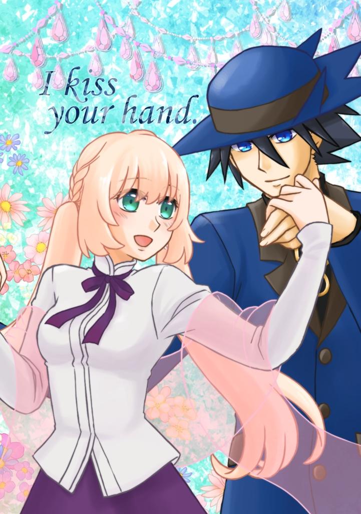【夢漫画】I kiss your hand.