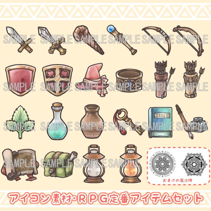 アイコン素材・RPG定番アイテムセット